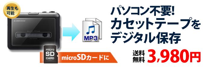 ソースネクストでカセットテープを直接microSDにMP3保存できるハードウェア「カセットコンバーター」が4980円から20%OFFの3980円でセール中。~5/18。