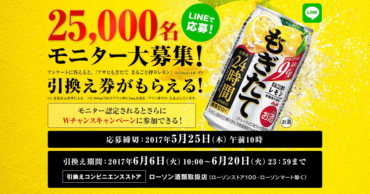 アサヒの缶チューハイ「もぎたてレモン」が抽選で25000名に当たる。