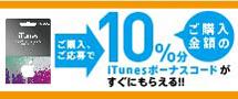 デイリーヤマザキでiTunesCardバリアブルカードを購入すると10%分のボーナスコードが貰える。