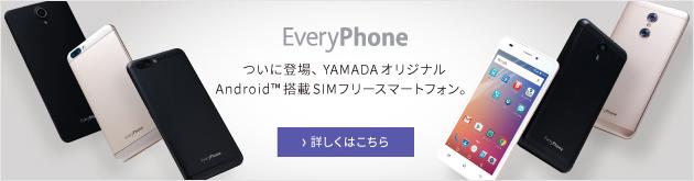 ヤマダ電機オリジナルSIMフリースマホのEveryPhoneシリーズが一挙に6機種発売。Android7.0搭載で9980円から販売中。