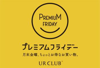 アーバンリサーチでプレミアムフライデー限定で使える1000円~2000円クーポンを配信予定。