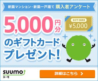 スーモで新築マンション・新築一戸建て購入者がアンケートに答えると、もれなくギフトカード5000円分が貰える。