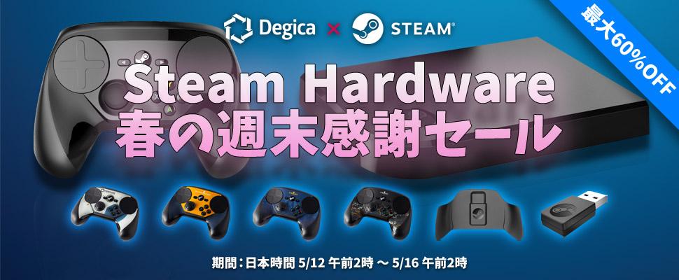 Steam Hardware春の週末感謝セールでSteamコントローラーやリンクを30%~60%OFFにてセール中。~5/16 2時。