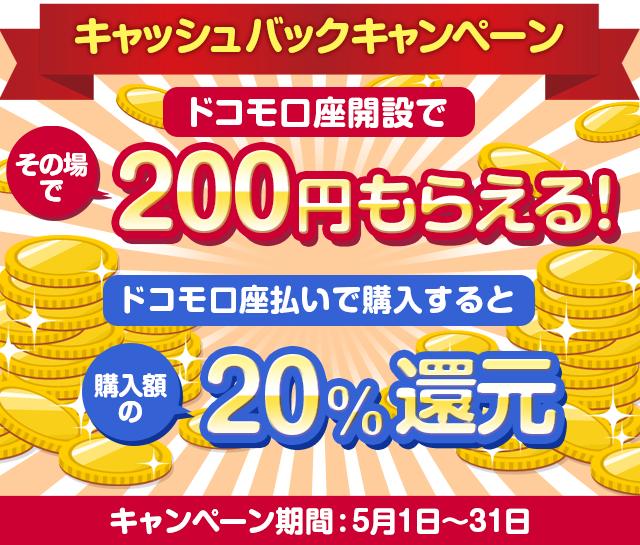 ドコモのdブックキャッシュバックキャンペーンでもれなく200円、購入すると20%還元中。~5/31。