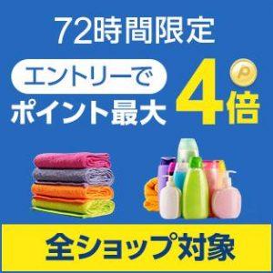 楽天で全ショップ全商品対象、日用品得得デーで購入金額に応じてポイント2-4倍。