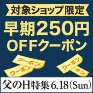 楽天で先着3万名に、父の日ギフトで使える4000円以上で250円OFFクーポンが配信中。~6/1 10時。