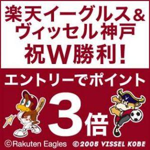 楽天で3000円以上全ショップでポイント5倍。マルイは全品9倍。~本日24時。