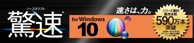 ソースネクストで驚速forWindows10が2980円⇒500円の83%OFFでセール中。