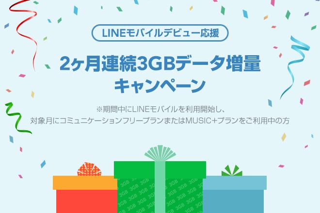 LINEモバイルで2ヶ月間3GB増量キャンペーンを開催中。初月無料で初月のみ10GB繰越がお勧め。~8/31。