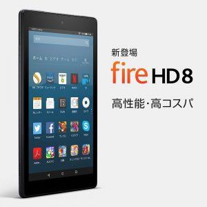 アマゾンでNew Fire 7, Fire HD 8 タブレット(2017)が発売へ。内容はマイナーバージョンアップで発売日は6/7~。 プライム会員限定で4000円OFFクーポンコードを配信中。