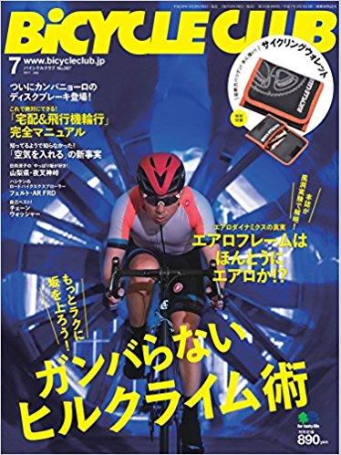 アマゾンで雑誌のBICYCLE CLUB(バイシクルクラブ) 2017年 07月号を買うと、防水ウォレットが付いてくる。5/20~。管理人、釜トンネル自転車走ったってよ。