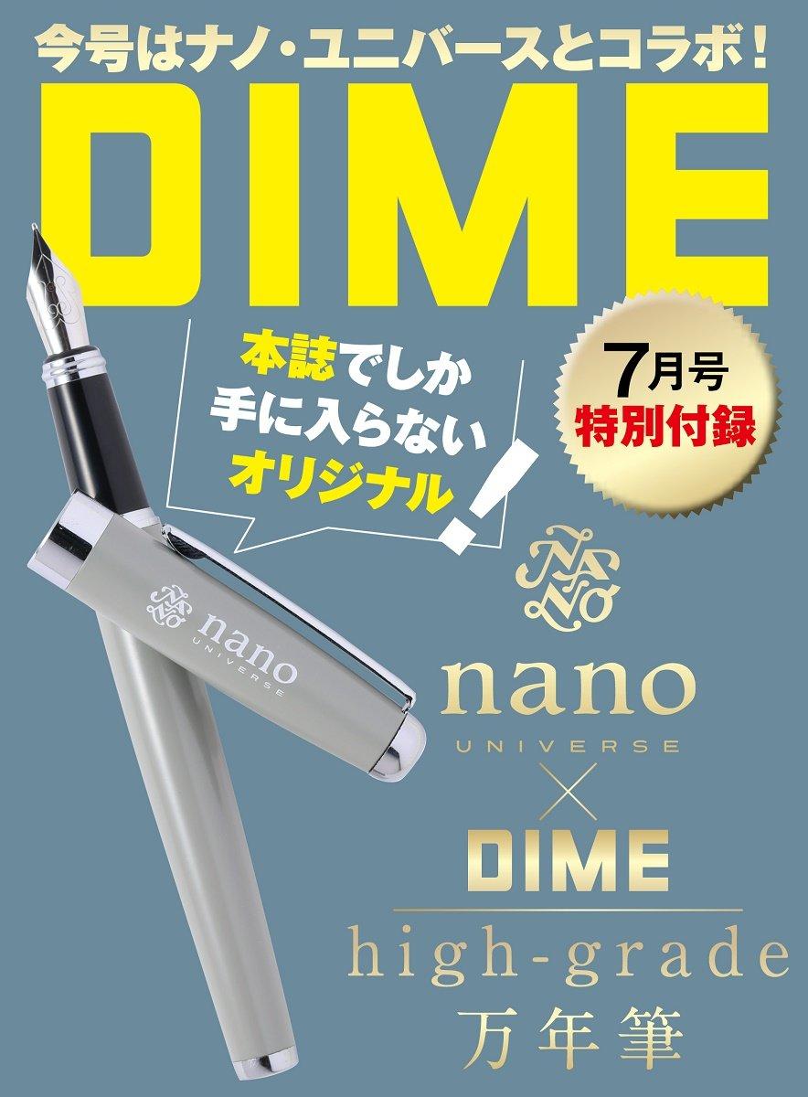 アマゾンで雑誌のDIME(ダイム) 2017年 07月号 を買うと、ナノユニバースのオリジナル万年筆が付録で付いてくる。5/16~。