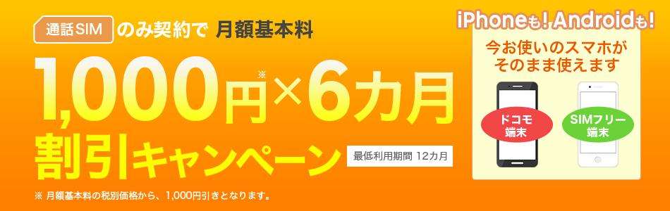 楽天モバイルで音声SIM単体申込みで月額基本料1000円×6ヶ月が無料へ。~7/13。
