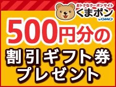 【バグ?イヤホン370円】Yahoo!プレミアム会員限定、くまポンで使える500円クーポンがもれなく貰える。