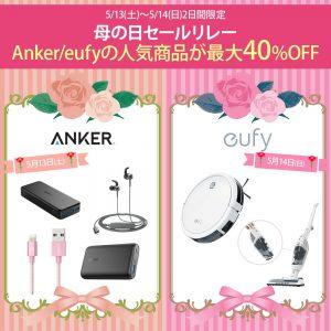 アマゾン特選タイムセールで【母の日セール】 by Ankerでモバイルバッテリーやイヤホン&スピーカー、充電器が本日限定40%OFセール中。