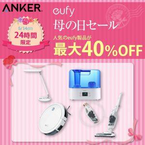 アマゾンでAnkerのeufyが母の日セール。ロボット掃除機、サイクロン掃除機、デスクライト、加湿器が本日限りで最大40%OFF。