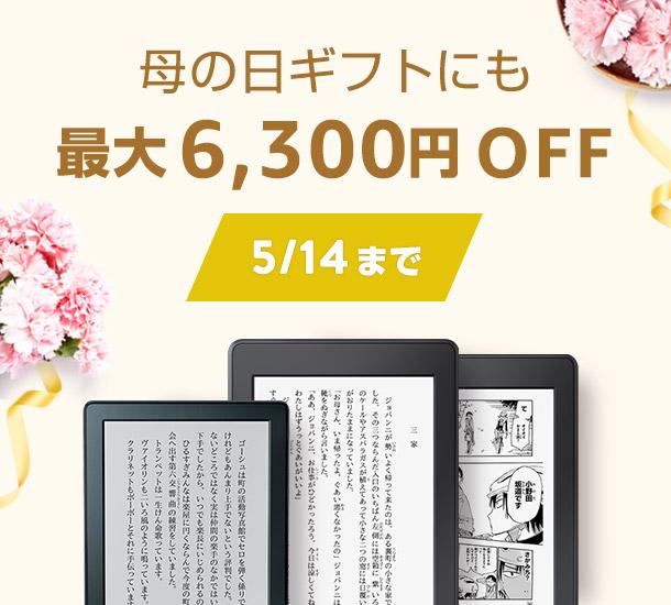 Kindle母の日セールでKindle、ペーパーホワイト、マンガモデルが1000~6300円OFFとなるクーポンコードを配信中。~5/14。