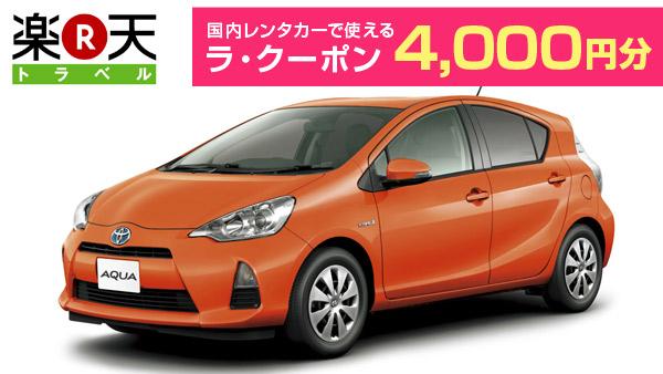 楽天の買うクーポンで国内レンタカーで使える4000円分クーポンが1000円で販売中。トヨタ、オリックス、ニッポン、日産レンタカーなどで使える。