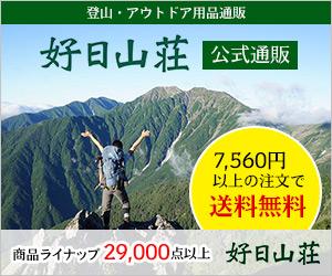 好日山荘の新規会員登録で100円キャッシュバック。ドコモ口座キャッシュゲットモール経由で。