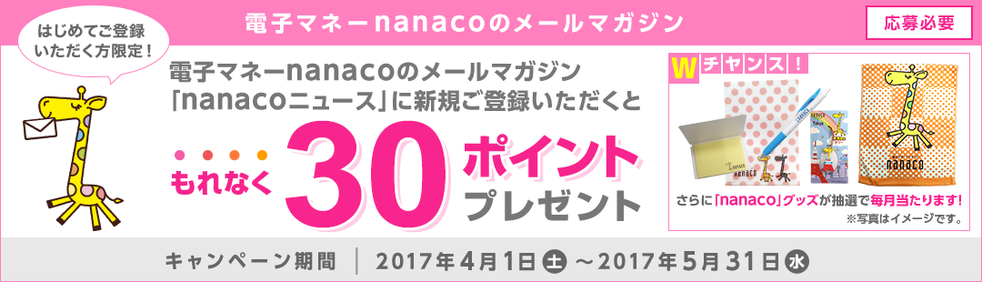 nanacoニュースに新規登録でもれなく30nanacoポイントが貰える。