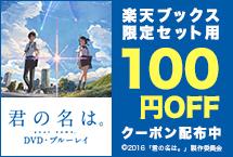 楽天ブックスで予約中の「君の名は。 Blu-ray&DVD」の100円OFFクーポンを配布中。7/26発売開始。