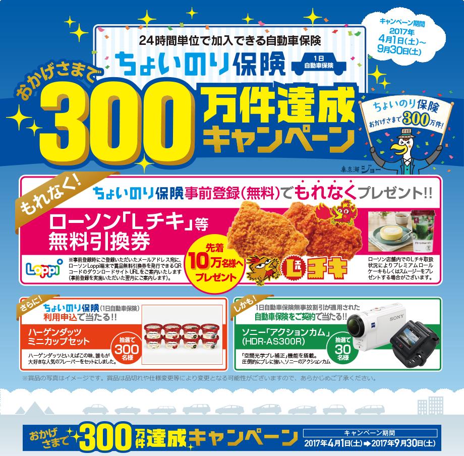 東京海上日動で自動車のちょいのり保険に加入すると、先着10万名にもれなくローソンLチキが貰える。~9/30。