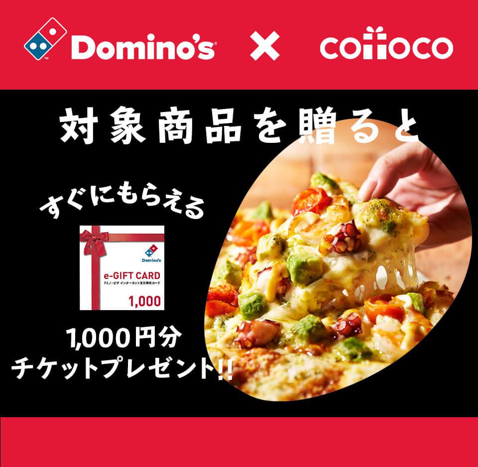 cotocoでドミノ・ピザeGift3000円分が2000円分で販売中。〜5/28。