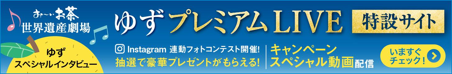 伊藤園の「お~いお茶」を購入すると、「お~いお茶 世界遺産劇場『ゆずプレミアムLIVE』ご招待」や「オリジナルQUOカード500円分」などが総計30,000名に当たる。~7/31 17時。