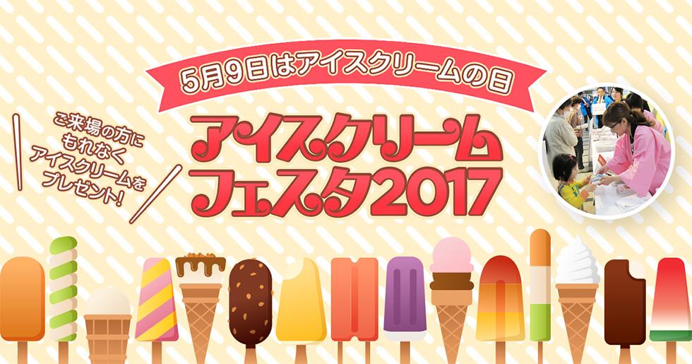 5/9はアイスクリームの日で全国各地でアイスクリームを配布予定。5/6仙台、5/7名古屋、5/13福岡・大阪、5/14東京、5/20広島。アイスクリーム詰め合わせも当たるぞ。
