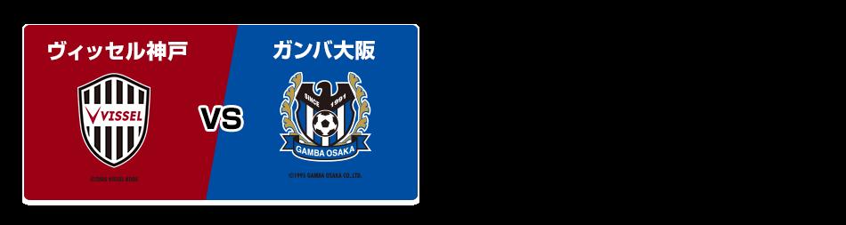 楽天のヴィッセル神戸公式戦の観戦チケットが抽選で総計500名に当たる。試合は6/14 19時@ノエビアスタジアム神戸。~5/26 10時。
