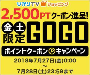 ひかりTVショッピングで25000円以上購入で2500ポイント付与のGOGOポイントクーポンキャンペーン。実質全品1割引き。
