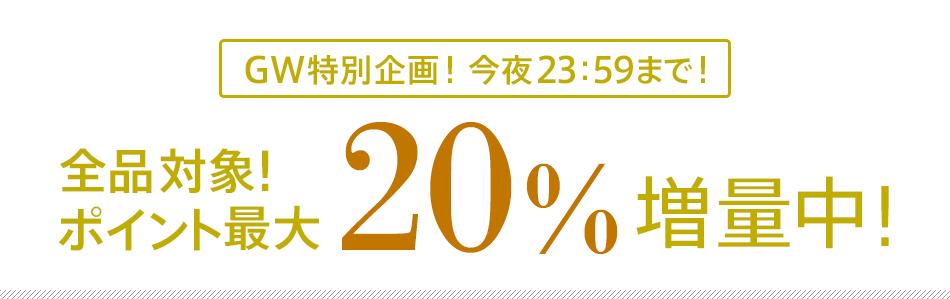 ファッション通販サイト「magaseek」で全品ポイント最大20%付与キャンペーンを開催中。3時間限定。本日21時~24時。