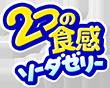 DyDoで2つの食感ソーダゼリーキャンペーンで感想を述べると「LINE ギフトコード」120円分が抽選で1000名に当たる。~7/3 10時。