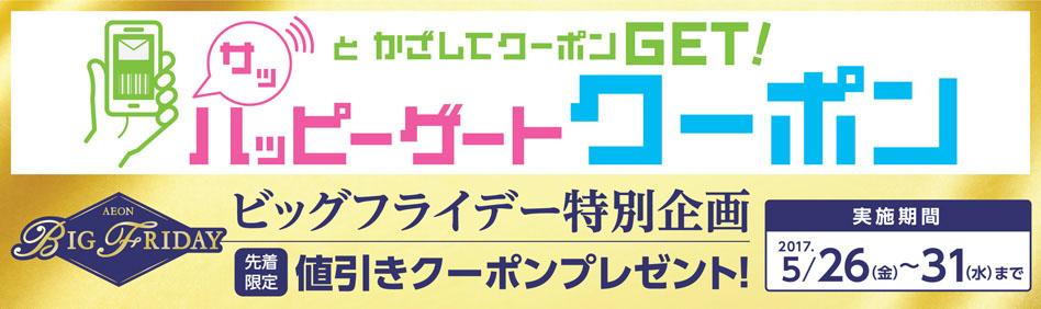 プレモノでイオンで使える洗剤などの日用品が数十円引きとなるクーポンを配信中。~5/31 18時。