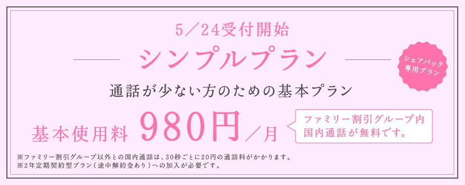 ドコモが電話代従量課金のシンプルプラン(月額980円)を復活へ。ウルトラシェアパック30を13500円で提供開始。5/24~。