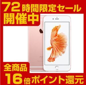 楽天のPCアウトレットストアPLEXで全品ポイント10倍。iPhone6Plus SIMフリー整備済み品なども対象。~5/17 10時。