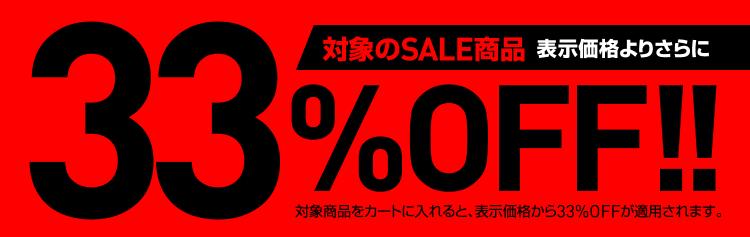 adidasオンラインショップで1点からの購入で33%OFF。もともとアウトレットで半額が更に33%OFFで合計割引額が半端ない。~本日24時。