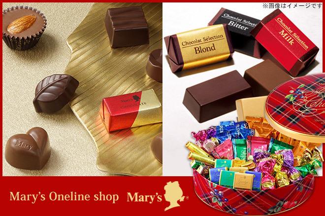くまポンでメリーチョコレートオンラインで使える4000円分割引クーポンが2000円で販売中。