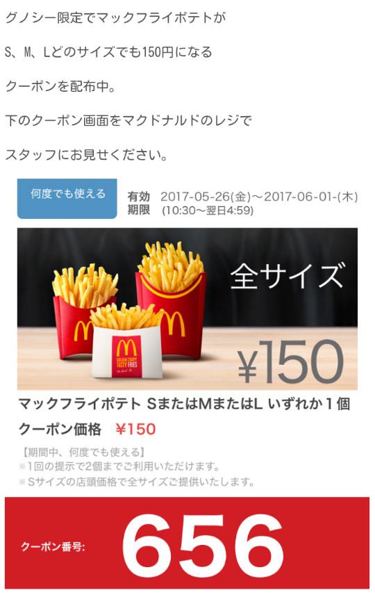 情報キュレーションアプリのグノシーでマックフライポテトが全サイズ150円となるクーポンコードを配信中。