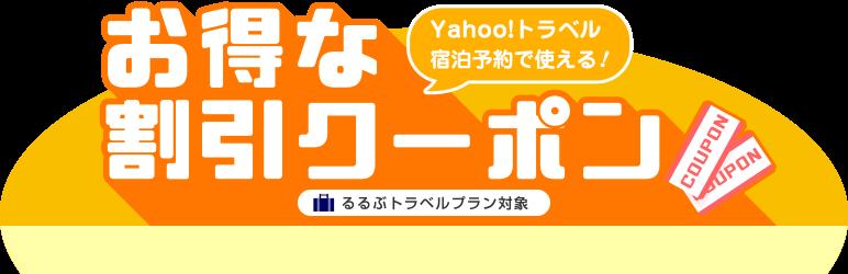 【更新】Yahoo!トラベルで使える割引クーポンまとめ。商品券・QUOカードプランで宿泊代金をかさ増ししてクーポン適用しよう。