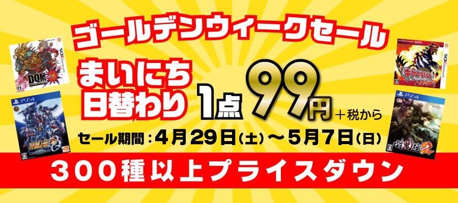 ゲオで毎日日替わりゴールデンウイークセール。300種類以上のゲームが投げ売り予定。PS4本体2000円引き。~5/7。