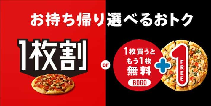 【5/6更新】ドミノ・ピザでLサイズ半額、15%OFF、2枚で1枚無料クーポンを配布中