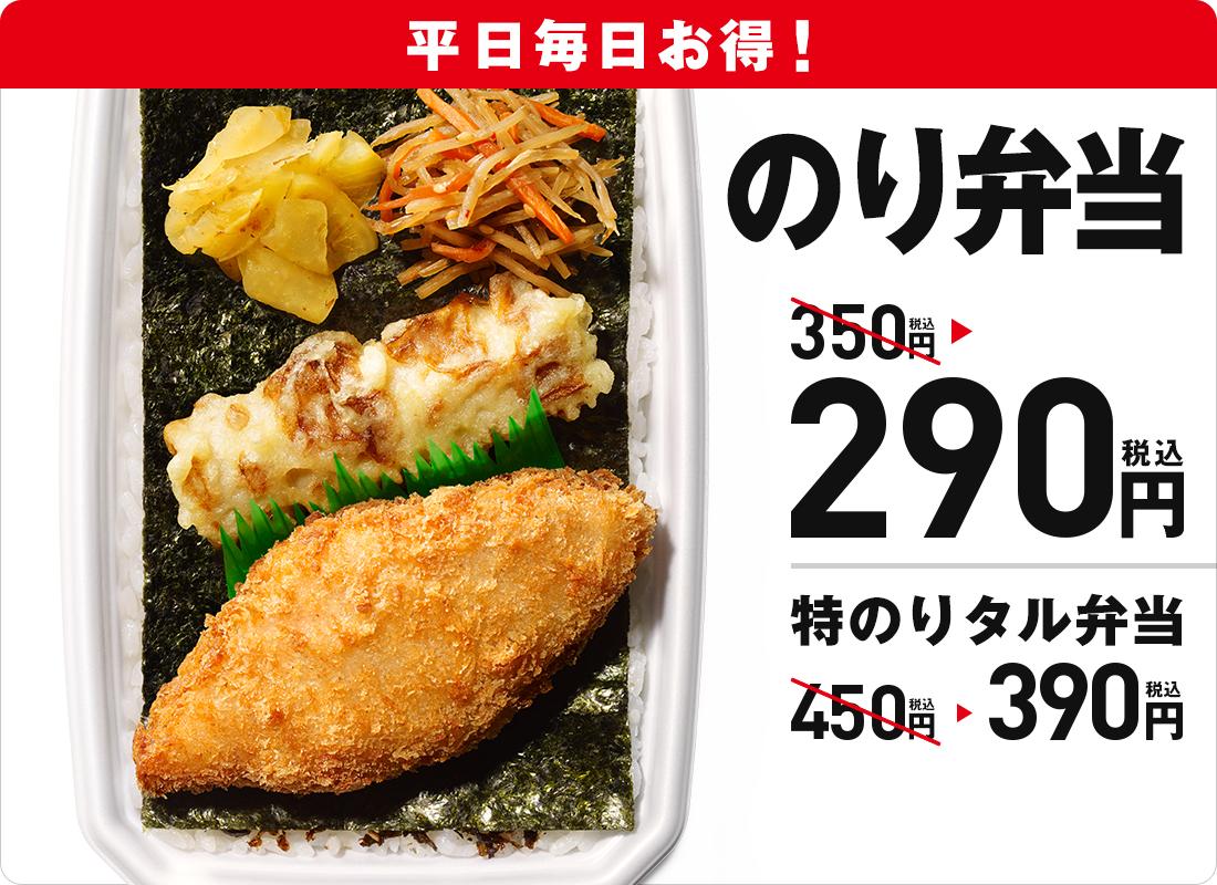 ほっともっとで平日限定セール。のり弁当290円、カレー50円引きなど。
