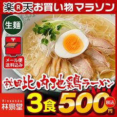 楽天で秋田比内地鶏ラーメン3食(生麺&スープ)が500円送料無料。〜明日10時。