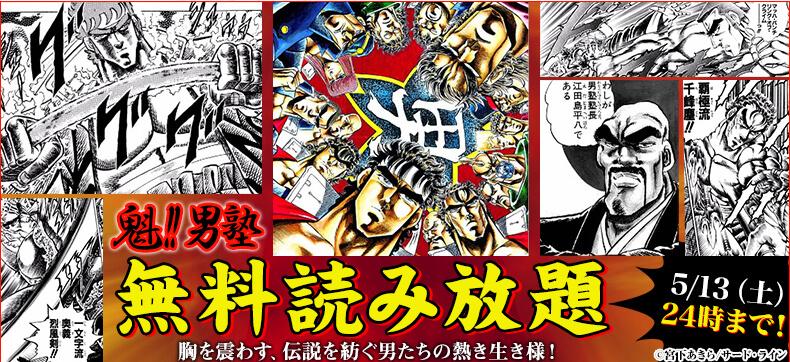 【本日限定。】ebookjapanで「魁!!男塾」が数十巻全巻無料で読み放題。~5/13。