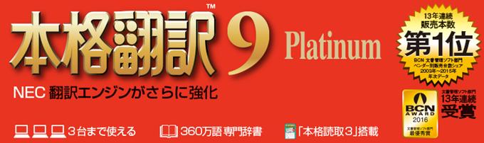 ソースネクストで本格翻訳9 Platinumが定価19,880円⇒4,900円(75%OFF)にてセール中。