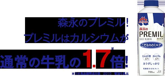 楽天でカルシウム不足を補う「森永のプレミル」の動画視聴で10万ポイント、1本購入で300万ポイントを山分け中。~6/30。