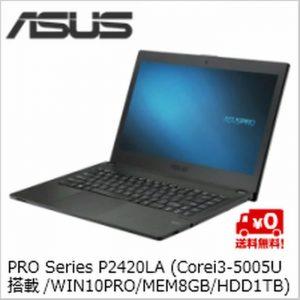 楽天NTT-XのスーパーDEALでASUS PRO Series P2420LA (Corei3-5005U/WIN10PRO/MEM8GB/HDD1TB)が56,800円、11,360円相当ポイントバック。