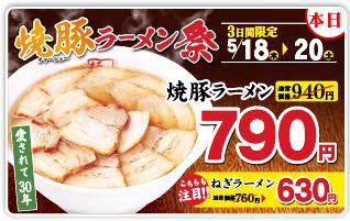 福島県の喜多方ラーメンで焼豚ラーメン祭り。3日間限定で焼豚ラーメン940円⇒790円のセール予定。5/18~5/20。