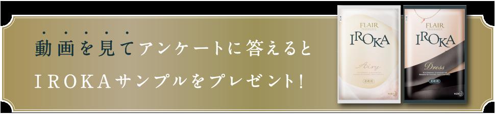 花王のプレミアム柔軟剤「IROKA」が抽選で6000名に当たる。~5/31。
